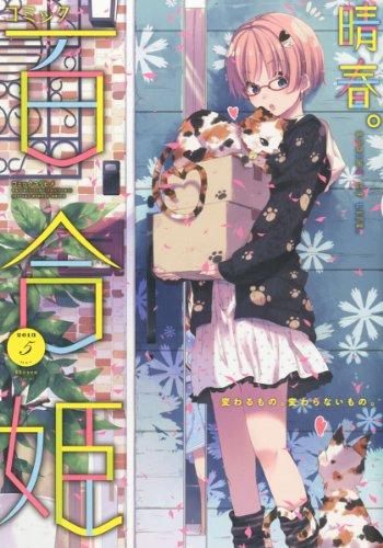 コミック百合姫 2013年 05月号 [雑誌]