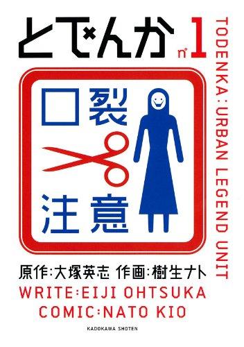 とでんか(1)<とでんか> (カドカワデジタルコミックス)