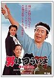 第22作 男はつらいよ 噂の寅次郎 HDリマスター版 [DVD]