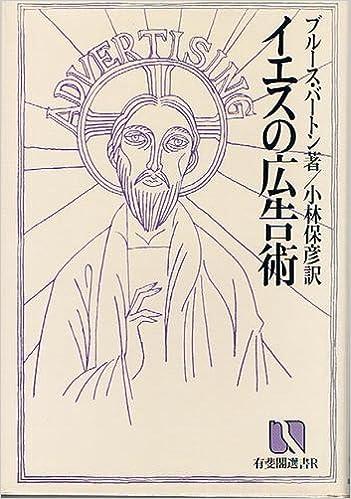 イエスの広告術 (有斐閣選書R (30))