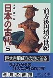 日本の古代〈5〉前方後円墳の世紀 (中公文庫)