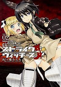 ストライクウィッチーズ 紅の魔女たち (2) (カドカワコミックス・エース)