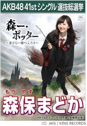 【森保 まどか】AKB48 僕たちは戦わない 41st シングル選抜総選挙 劇場盤限定 ポスター風生写真 HKT48チームKIV