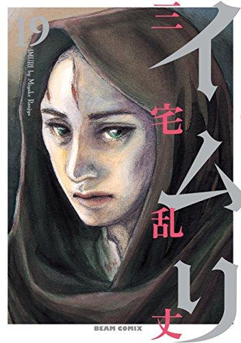 イムリ 19<イムリ> (ビームコミックス)