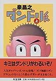 ダンドリくん (上) (ちくま文庫)