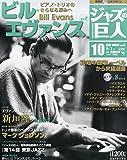 隔週刊CDつきマガジン 「ジャズの巨人」 2015年 9/1 号 ビル・エヴァンス 2 [雑誌]