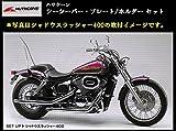 ハリケーン シーシーバー・プレート/ホルダー セット (高さ720mm) シャドウスラッシャー400/750