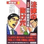 マンガ 法律の抜け穴 詐欺・悪質商法篇―日常に潜む危険と誘惑全14話