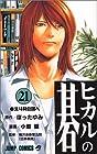 ヒカルの碁 第21巻 2003年04月04日発売
