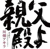 親父殿よ〜ウヤウムイノウタ〜♪川畑アキラ