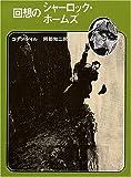 回想のシャーロック・ホームズ (創元推理文庫 (101-2))