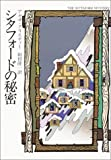 シタフォードの秘密 (ハヤカワ・ミステリ文庫 (HM 1‐81))