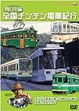 「全国チンチン電車紀行」西日本編 [DVD]