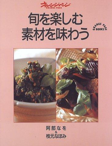 旬を楽しむ素材を味わう (Orange page books)