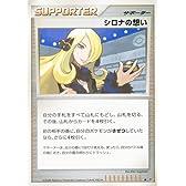 シロナの想い ポケモンカード トレーナーカード