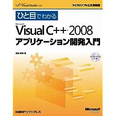 【クリックで詳細表示】ひと目MS VISUAL C++2008アプリケーション開発入門 (マイクロソフト公式解説書): 増田 智明: 本