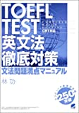 TOEFL TEST