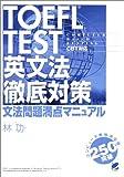 TOEFL TEST��ʸˡŰ���к�