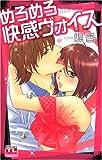めろめろ快感ヴォイス (アクションコミックス Teens Loveシリーズ)
