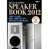 スピーカーブック 2012 ~音楽ファンのための最新・定番スピーカー80ブランド401モデル~(CDジャーナルムック)