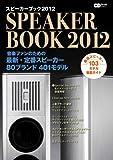 スピーカーブック 2012 ~音楽ファンのための最新・定番スピーカー90ブランド400モデル~(CDジャーナルムック)