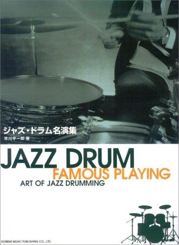 ジャズ・ドラム名演集