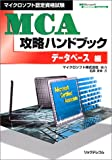 マイクロソフト認定資格試験 MCA攻略ハンドブック データベース編