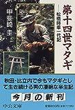 第十四世マタギ―松橋時幸一代記 (中公文庫)