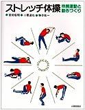 ストレッチ体操―伸展運動と動きづくり