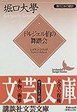 ドルジェル伯の舞踏会―現代日本の翻訳 (講談社文芸文庫)