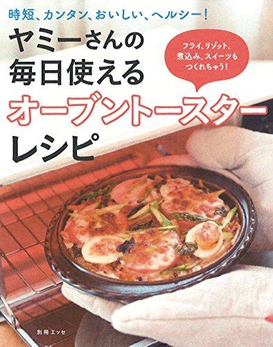 ヤミーさんの毎日使えるオーブントースターレシピ (別冊ESSE)