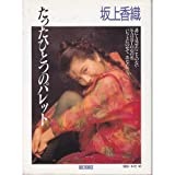 たったひとつのパレット―坂上香織写真集 (ORE BOOKS)