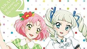 アイカツ!1stシーズン Blu-ray BOX2