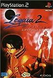 echange, troc Legaia 2 : duel saga