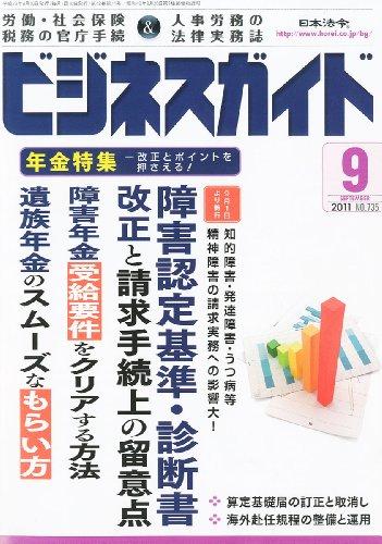 ビジネスガイド 2011年 09月号 [雑誌]