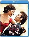 世界一キライなあなたに ブルーレイ&DVDセット(2枚組) [Blu-ray]
