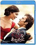世界一キライなあなたに ブルーレイ&DVDセット[Blu-ray/ブルーレイ]