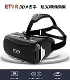 ETVR VR 3Dメガネ VR ゴーグル 非球面レンズ 革命的なデザイン バーチャル体験 超3D映像体験 3Dゲーム 臨場感 没頭式 iOS アンドロイド/ウィンドウ 4.5 ~ 5.5インチの スマートフォン対応 (ブラック)