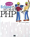 EclipseではじめるPHP