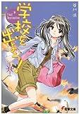 学校を出よう!〈4〉Final Destination (電撃文庫)