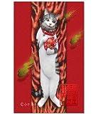 俺たちの燃え★スリーブ Vol.124 猫の造形シリーズ 「化猫 魂あそび1 玩」