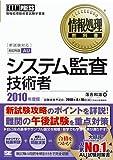 情報処理教科書 システム監査技術者 2010年度版