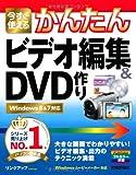 今すぐ使えるかんたん ビデオ編集&DVD作り Windows8&7対応