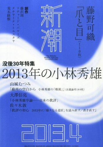 新潮 2013年 04月号 [雑誌]