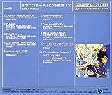 ドラゴンボールZ ヒット曲集12-DBZ A GO GO!!-