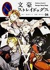 文豪ストレイドッグス 04 (角川コミックス・エース 437-4)