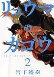 リュウマのガゴウ 2巻 (ヤングキングコミックス)