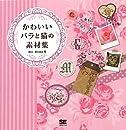 かわいいバラと猫の素材集