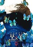 黒×羊~12人の優しい殺し屋~ 5 (ビッグ コミックス)