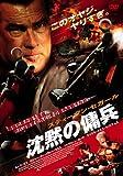 スティーヴン・セガール 沈黙の傭兵 [DVD]